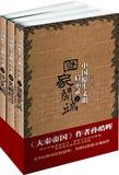 包邮 中国原生文明启示录 国家开端 孙皓晖(全三册)