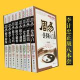周易相学相法六爻卦法李计忠正版八本合集 看相测卦易学书籍包邮