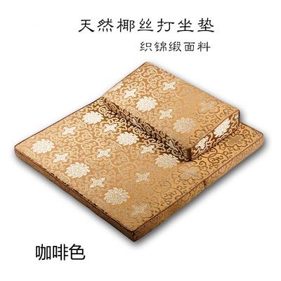 包邮 禅修垫 静坐垫 高弹椰丝棕垫 绸缎面 可折叠 打坐垫蒲团 忏拜打坐垫(上下一套)(送坐垫拎包)