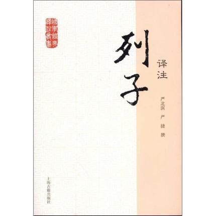 列子译注 严北溟