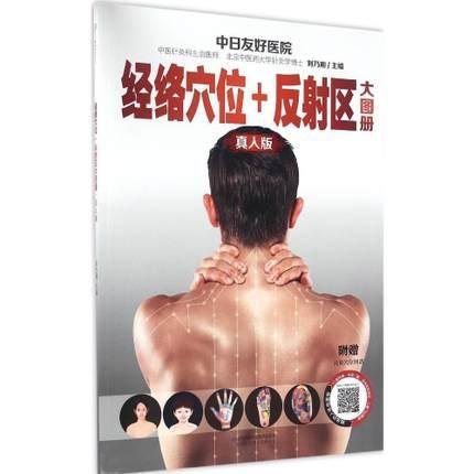经络穴位+反射区大图册(真人版) 刘乃刚