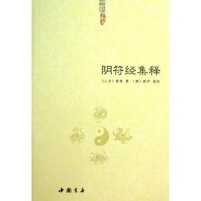 阴符经集释中国道教