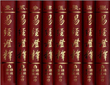 易经证释(全套八册)瑞成书局 竖排繁体