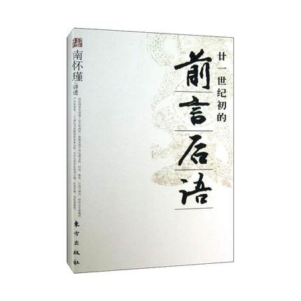 包邮 廿一世纪初的前言后语 南怀瑾