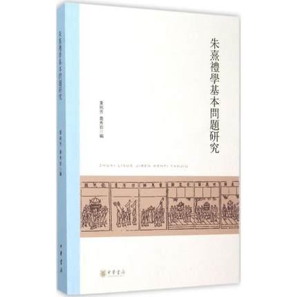 朱熹礼学基本问题研究 中华书局