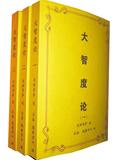 大智度论(全三册)