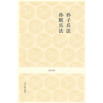 孙子兵法.孙膑兵法/国学经典