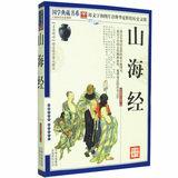 包邮 山海经 国学典藏书系 图文珍藏版 中国先秦重要古籍,也是一部荒诞不经的奇书 一部古老的地理著作