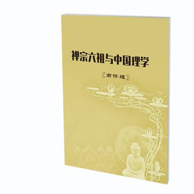 包邮 禅宗六祖与中国理学(南先生怀瑾)