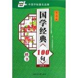 田英章字帖 国学典句100句