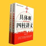 正版《具体断四柱讲义/具体断六爻讲义》珍藏版 李洪成 包邮