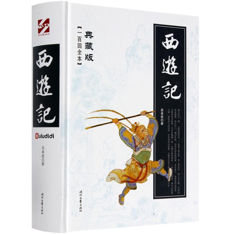 包邮 西游记 吴承恩原版原著原着(一百回全本)线装