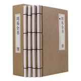 包邮 周易全书 全套原文译注文白对照手工线装4册