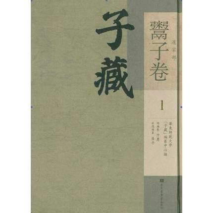 子藏.道家部.鬻子卷(全2册)