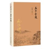 南怀瑾 孟子旁通(复旦大学出版社 平装)