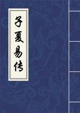 子夏易传 中华书局绝版复印 竖排繁体