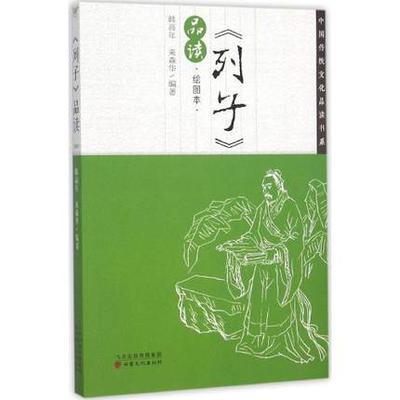 《列子》品读(绘图本) 韩高年