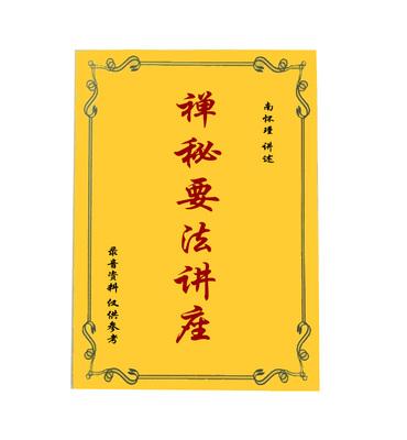 包邮 禅秘要法讲座 南怀瑾(白骨观)