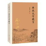 包邮 原本大学微言(第二版) 南怀瑾