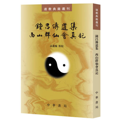 钟吕传道集·西山群仙会真记(道教典籍选刊)中华书局
