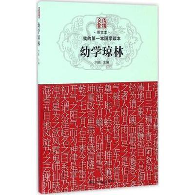 幼学琼林(图文本)