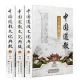 包邮 中国道教文化典故 全套3册精装图文版