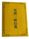 坐禅三昧经典,包含《坐禅三昧经》、《禅秘要法经》、《思维略要法》、《禅法要解》及《五门禅经要用法》等五本重要禅经