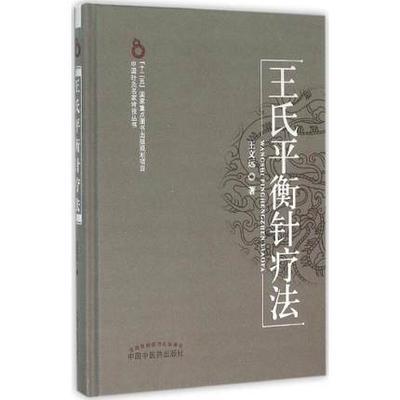 王氏平衡针疗法/中国针灸名家特技丛书 王文远