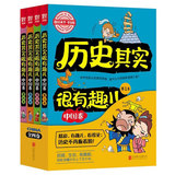 包邮 图说天下学生版 历史其实很有趣儿中国卷全四卷 卫鸿宇主编 6-15岁中小学生课外书读物