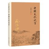包邮 中国文化泛言(第二版) 南怀瑾