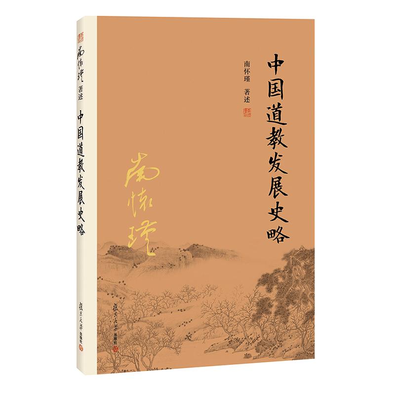 包邮 中国道教发展史略(第二版) 南怀瑾