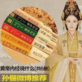 黄帝内经说什么(系列套装)/梁冬著 徐文兵 保健