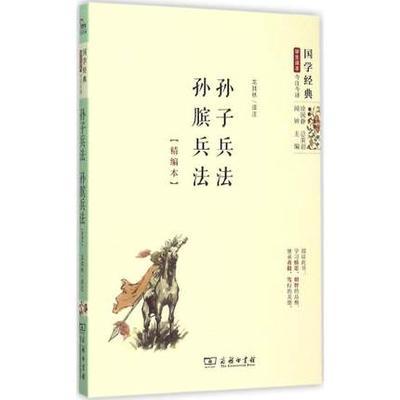 孙子兵法·孙膑兵法(精编本)
