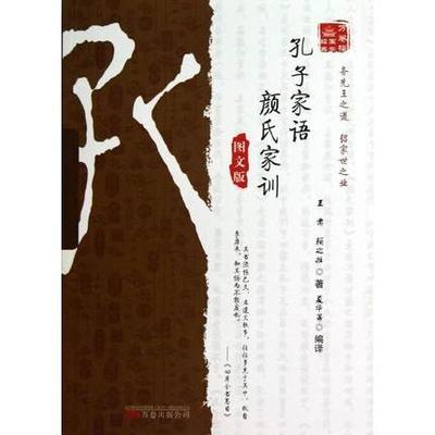 孔子家语.颜氏家训(图文版)/万卷楼国学经典/(魏)王肃(图文版)
