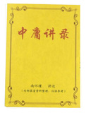 包邮 中庸讲记(南怀瑾)