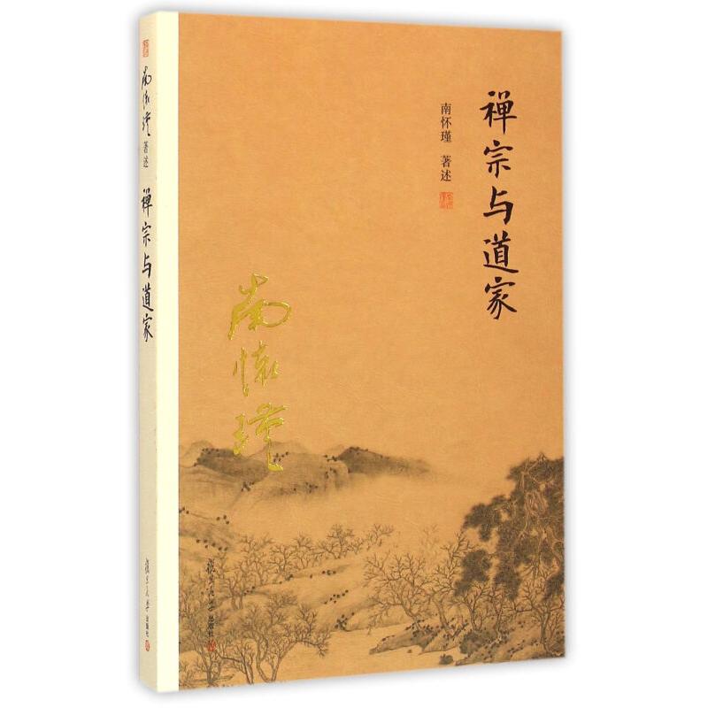 包邮 禅宗与道家(第三版)南怀瑾