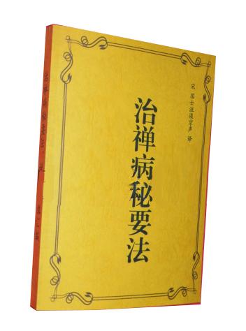 治禅病秘要法、南师怀瑾禅七讲录汇编(即习禅录影)合本