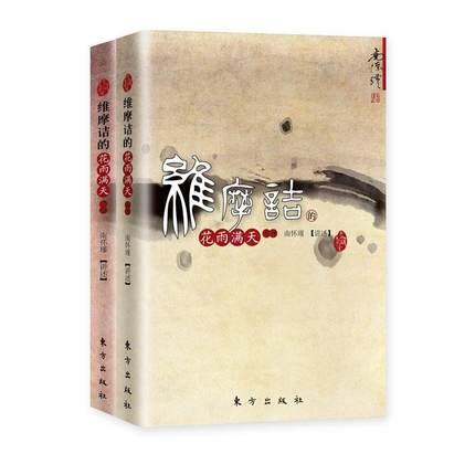 包邮 南怀瑾 维摩诘的花雨满天(上下) 套装2册