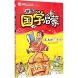 漫画国学启蒙漫画增广贤文