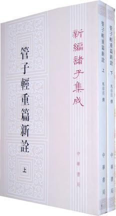 管子轻重篇新诠上下册 中华书局