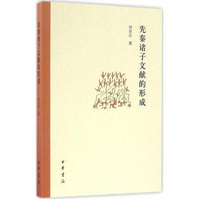 先秦诸子文献的形成 中华书局
