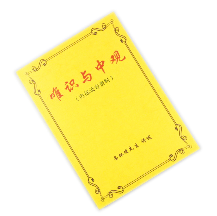 包邮 唯识与中观 南怀瑾 讲述 单册厚本