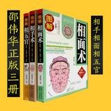 邵伟华正版看相 相法书籍三本套书 相面术 相手术 相五官包邮特价