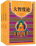 大智度论(佛教基本典籍)(全三册)