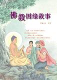 佛教因緣故事-电子书结缘