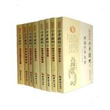 正版四柱八字算命预测书籍 八册8本命理套书子平汇刊华龄包邮特价