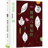 漫画六祖坛经 蔡志忠