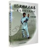 包邮 85式杨式太极拳意气势练习及用法