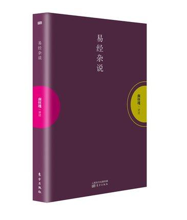 包邮 易经杂说(东方出版社 平装)南怀瑾著