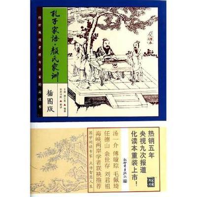 孔子家语颜氏家训(插图版)